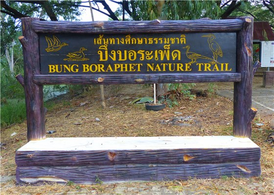 Bung Boraphet sign Thai